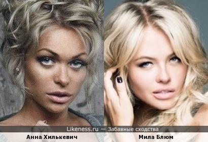 Анна Хилькевич напомнила Мила Блюм