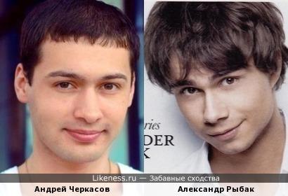 Андрей Черкасов и Александр Рыбак