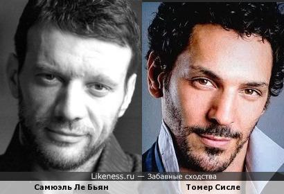 Томер Сисле и Самюэль Ле Бьян похожи