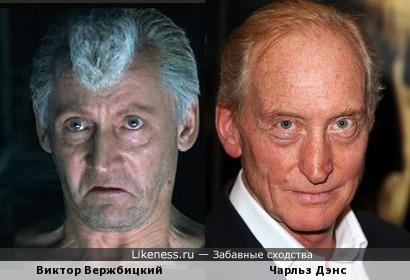Виктор Вержбицкий и Чарльз Дэнс