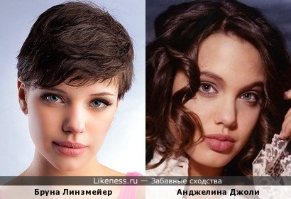 Бруна Линзмейер и Анджелина Джоли