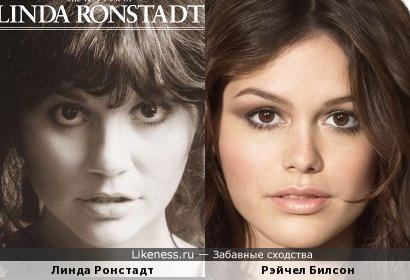 Линда Ронстадт и Рэйчел Билсон