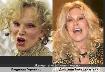 Да простит меня Людмила Марковна