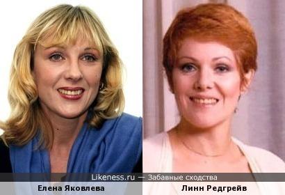 Елена Яковлева и Линн Редгрейв