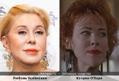 Любовь Успенская и Кэтрин О'Хара