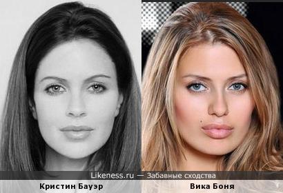 Кристин Бауэр и Вика Боня
