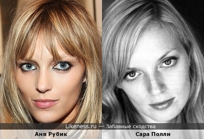 Аня Рубик и Сара Полли похожи