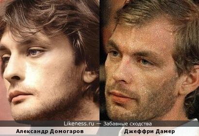 Александр Домогаров напомнил Джеффри Дамера