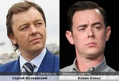 Сергей Нетиевский и Колин Хэнкс