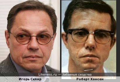 Игорь Скляр и Роберт Хансен