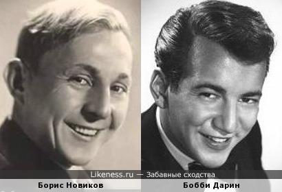 Борис Новиков и Бобби Дарин