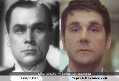 Георг Отс и Сергей Маковецкий