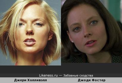 Джери Холливэлл похожа на Джоди Фостер