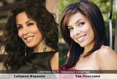 Сабрина Ферилли и Ева Лонгория