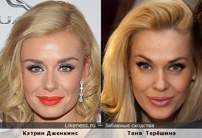 Кэтрин Дженкинс и Таня Терёшина