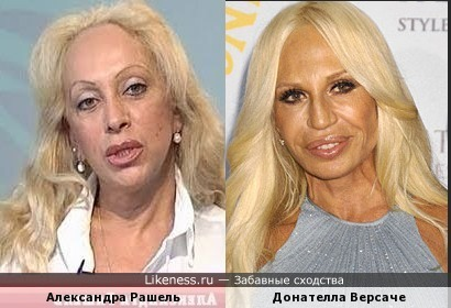 Александра Рашель и Донателла Версаче