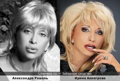 Александра Рашель и Ирина Аллегрова