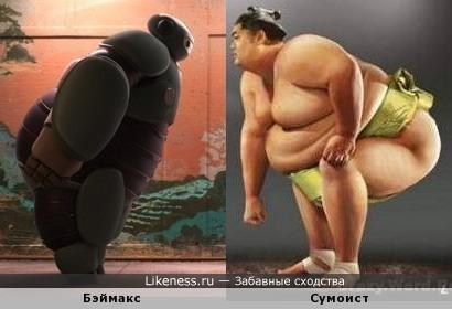 Бэймакс и Сумоист