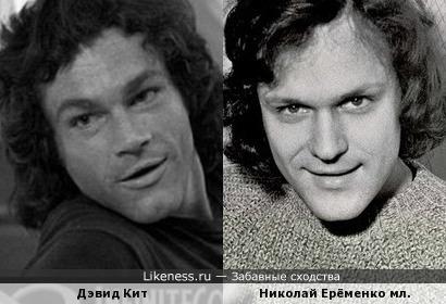 Дэвид Кит и Николай Ерёменко мл.
