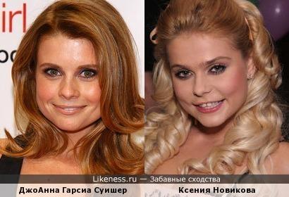 ДжоАнна Гарсиа Суишер и Ксения Новикова