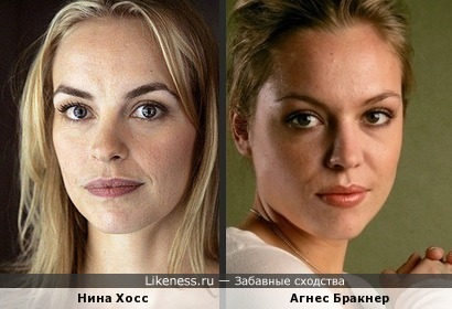Нина Хосс и Агнес Бракнер