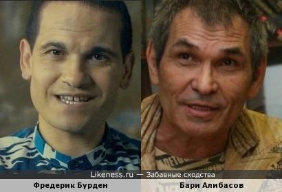 Фредерик Бурден и Бари Алибасов