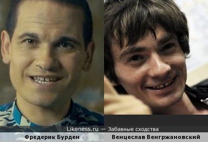 Фредерик Бурден и Венцеслав Венгржановский