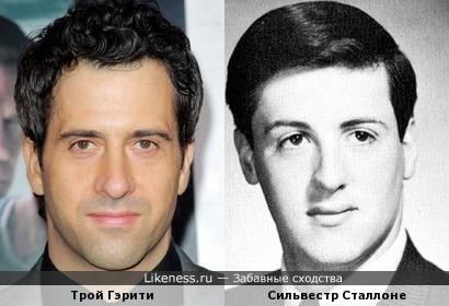 Трой Гэрити и Сильвестр Сталлоне