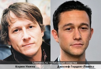 Корин Немек и Джозеф Гордон-Левитт