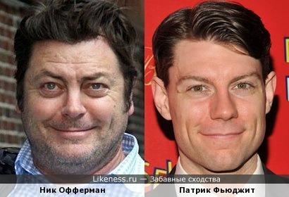 Ник Офферман и Патрик Фьюджит