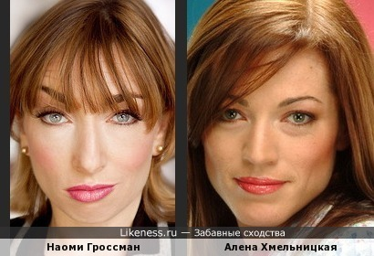 Наоми Гроссман и Алена Хмельницкая