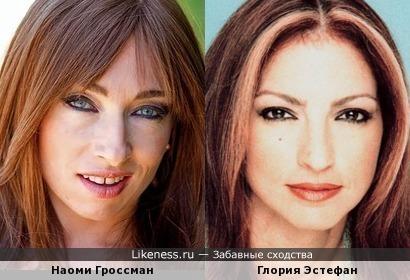 Наоми Гроссман и Глория Эстефан