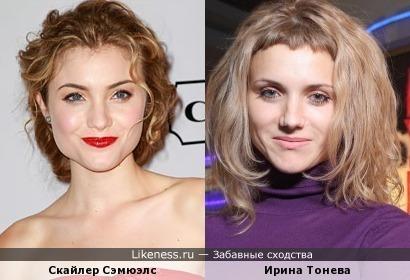 Скайлер Сэмюэлс и Ирина Тонева