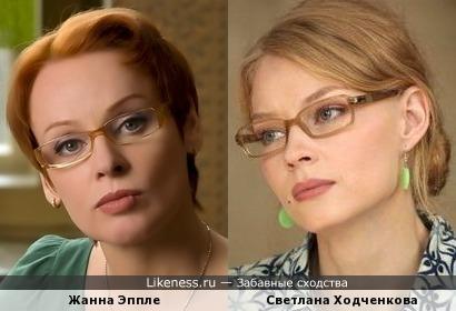 Н этом фото Жанна Эппле напомнила Светлану Ходченкову