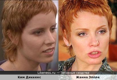 Ким Диккенс и Жанна Эппле немного похожи