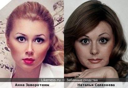 Анна Заворотнюк и Наталья Селезнева