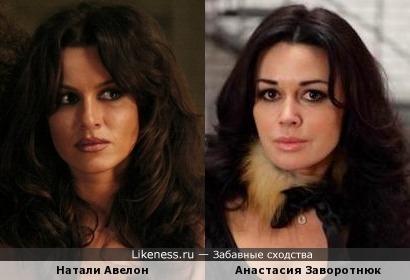 Натали Авелон и Анастасия Заворотнюк