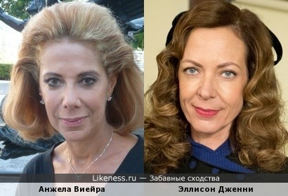 Анжела Виейра и Эллисон Дженни