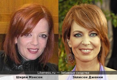 Ширли Мэнсон и Эллисон Дженни