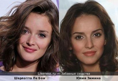 Шарлотта Ле Бон и Юлия Зимина