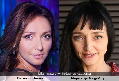 Татьяна Навка / Мария де Медейруш