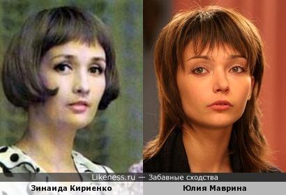 Зинаида Кириенко напомнила Юлию Маврину