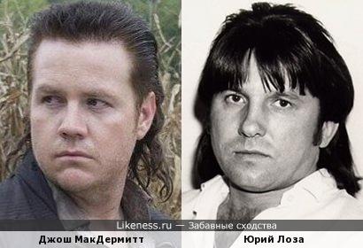 Джош МакДермитт и Юрий Лоза