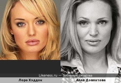 Лора Хэддок и Алла Довлатова