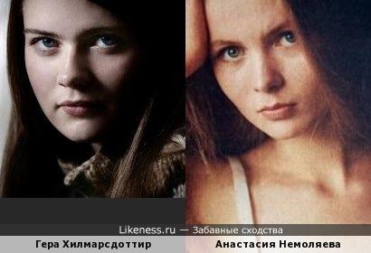 Гера Хилмарсдоттир и Анастасия Немоляева