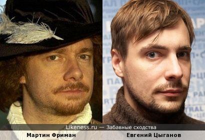 Мартин Фриман и Евгений Цыганов