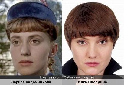 Лариса Кадочникова в этом образе напомнила Ингу Оболдину