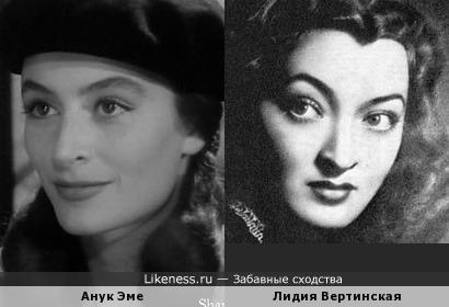 Анук Эме и Лидия Вертинская