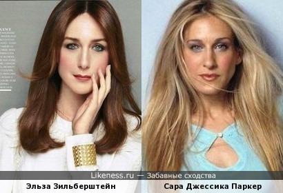 Эльза Зильберштейн и Сара Джессика Паркер