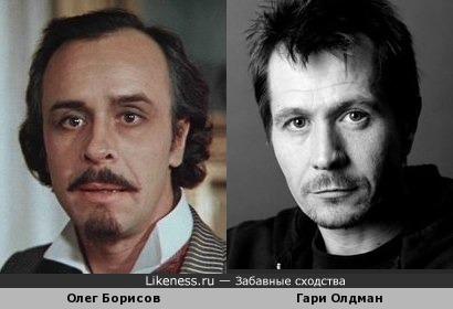 Олег Борисов и Гари Олдман